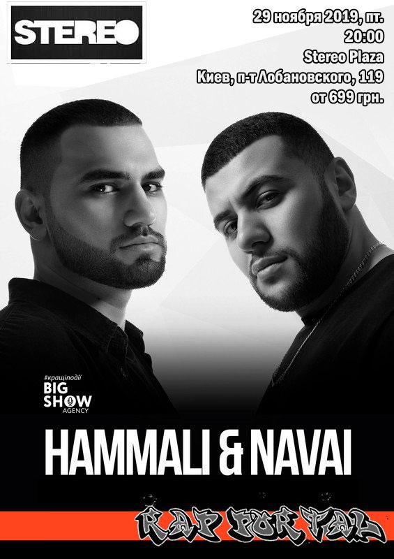 Постер 29.11.2019 HAMMALI & NAVAI