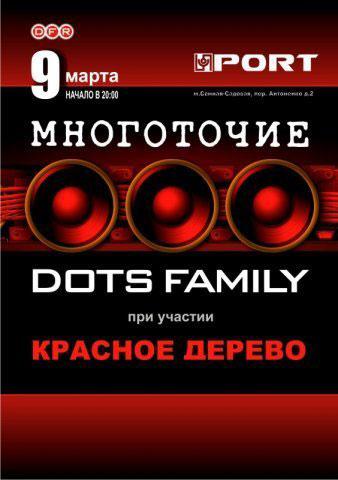 09.03.2008 Многоточие/Dots Fam (Россия, Санкт-Петербург, клуб Порт)