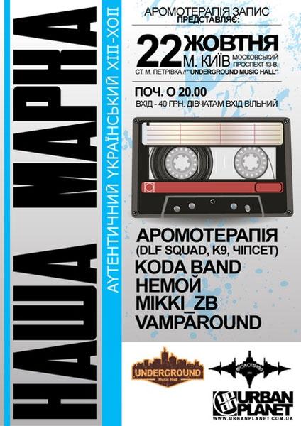 22.10.2011 Наша Марка в Киеве