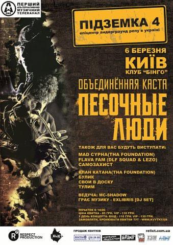 06.03.2010 Песочные Люди в Киеве