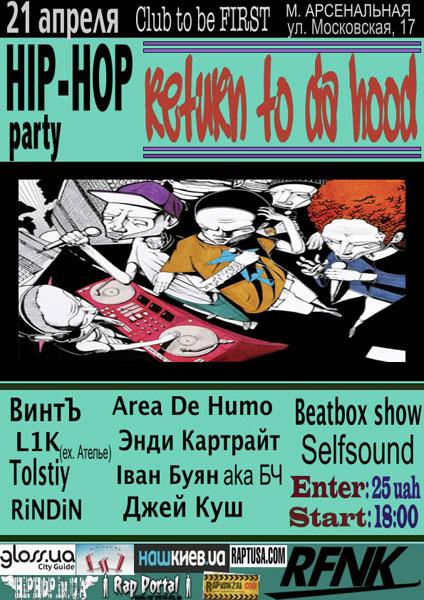 21.04.2012 RETURN TO DA HOOD в Киеве