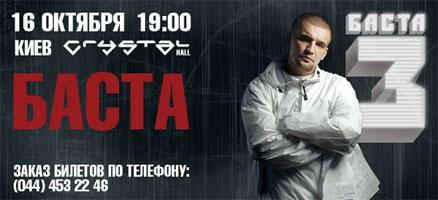 16.10.2010 БАСТА (RAP fest '10) в Киеве