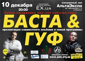 10.12.2010 Баста и Гуф в Киеве