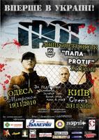 18.11.2010 ГРОТ в Днепропетровске, Одессе и Киеве