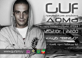 12.02.2010 Guf, TANDEM Fundation, DJ Cave в Киеве