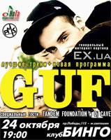 24.10.2010 Guf в Киеве