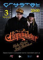 03.03.2011 Карандаш, Ленин и Dj Grim в Киеве