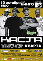 10.10.2009 Каста, Тайный Заговор, Кварта в Киеве