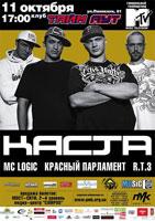 11.10.2009 Каста, Mc Logic, R.T.3, Красный Парламент  в Днепропетровске