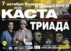07.10.2010 Каста (Хамиль и Змей) + Триада в Киеве