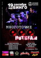 19.09.2009 DotsFam - Многоточие в Киеве
