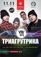 11.11.2011 ТРИАГРУТРИКА в Киеве