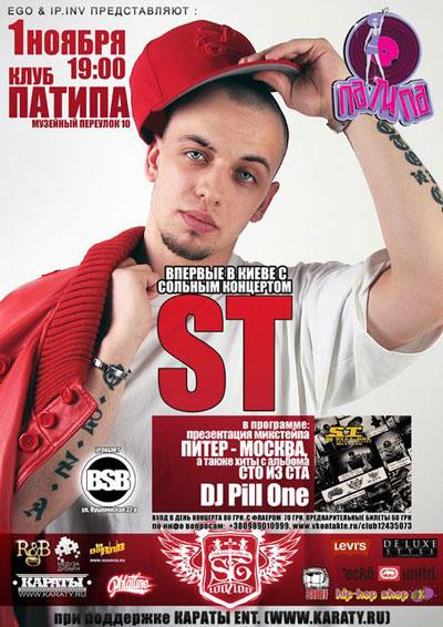 01.11.2009 ST, DJ Pill One в Киеве