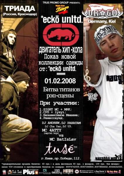 01.02.2008 Триада и Драго в Киеве, клуб Бинго