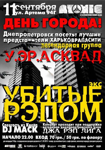11.09.2010 У.эР.Асквад (экс-Убитые Рэпом) в Днепропетровске