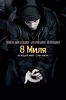 8 Миля / 8 Mile (2002) (Фильм)