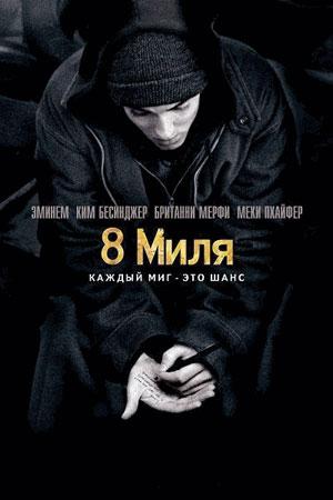 скриншоты Фильм 8 Миля / 8 Mile (2002)