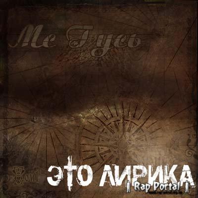 """Mc ГусЬ - """"Это Лирика - Том 1"""" (2007)"""