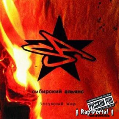 Сибирский Альянс - Безумный Мир (2005)