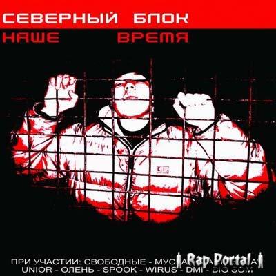 Северный Блок - Наше Время (2005)