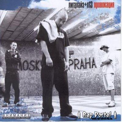 Лигалайз и П13 - Провокация (2003)