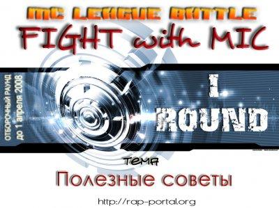 "MC League-Battle ""Fight With Mic"" - Баттловая Лига ""Сразись с помошью микрофона"""