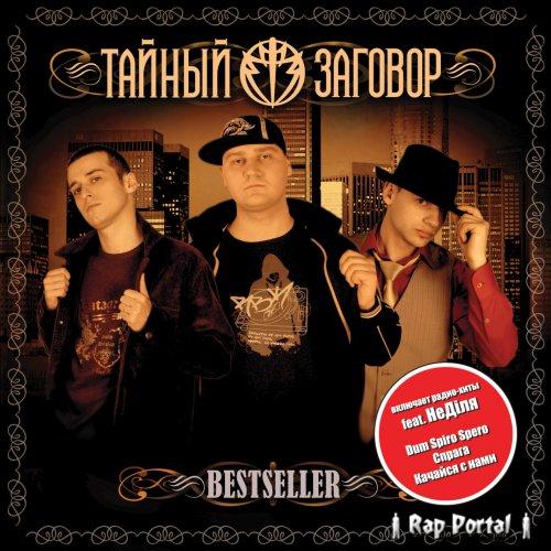 Новый, второй альбом группы Тайный Заговор - BESTSELLER