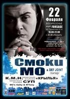 22.02.2009, Смоки Мо & Def Joint (Украина, Киев)